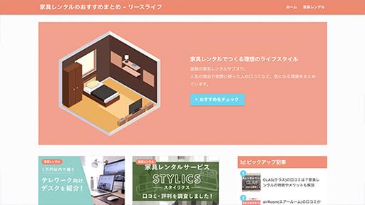 家具レンタルサイト「リースライフ」